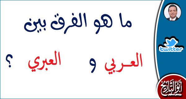 وماهو الفرق بين العربي والعبري يادكتر ؟؟