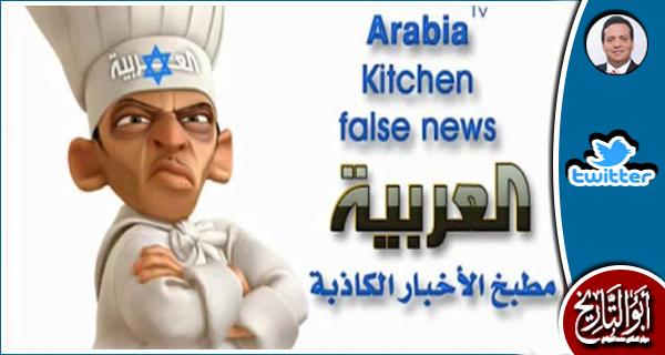 نشرة أخبار قناة العربية تعزف لحنا واحدا..نحن أعداء الاسلام