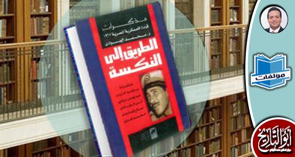 مكتبة المؤلفات - الطريق إلى النكسة