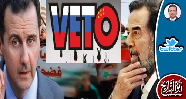 الفيتو الروسي حمى بشار 7 مرات ولم يحمي صدام حسين لانه مسلم سني