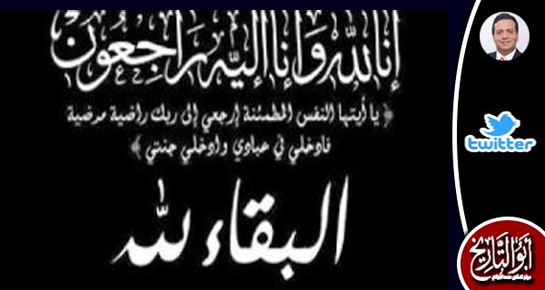 أدعو الله أن يتغمد برحمته الزميلة الفاضلة الاستاذة الدكتورة زينب عاشور