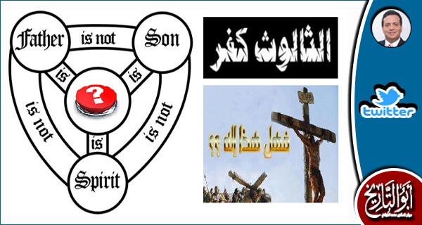 المجمع المقدس المصري والبلبلة العقلية حول الاب والابن وثالوثية الاله؟؟