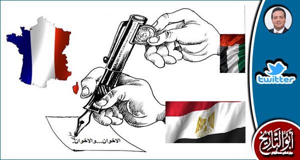 بتمويل من امارات كتاب مثليين أفسدوا كل معلومات الخارجية الفرنسية عن مصر