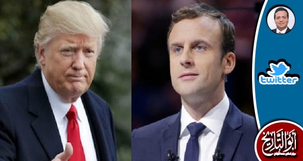 فلنكتب اسم الرئيس الفرنسي مكرون بلا ألف تماما كما فعلنا مع ترمب