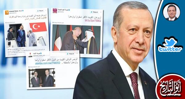 هل ترحيب الكويت بالزعيم اردوغان مبالغ فيه ؟