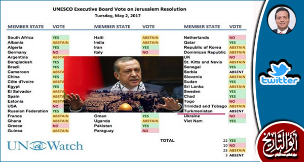 ليس اردوغان من يبيع فلسطين وتركيا أصلا ليست عضوا في مجلس اليونسكو