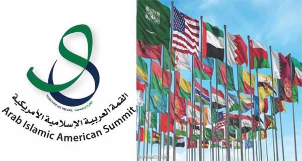 ماهي توقعاتك لنتائج القمة العربية الإسلامية الأمريكية في الرياض ؟ .. استطلاع رأي