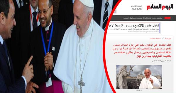 في رأيك .. ماهي أهداف زيارة بابا الفاتيكان الأخيرة إلى مصر ؟ .. استطلاع رأي