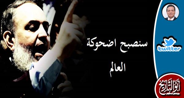 قال الشيخ الشيك حازم فك الله أسره: سنصبح أضحوكة العالم  وقد كان
