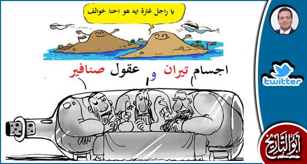 حزب الخوالف بجهله المعهود والمعذور أصدر بيانا عن إقتناعه بسعودة الجزيرتين
