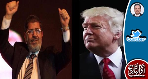 ترمب إخوان.. وما يلاقيه يفوق أضعاف أضعاف ما لقيه الدكتور مرسي