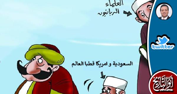 ما هذا التزلف يا مولانا السديس ؟ قد أصبحت يمناك في نار