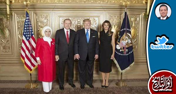 وترمب ينصف نفسه بان يقول إن معرفة الرئيس التركي شرف