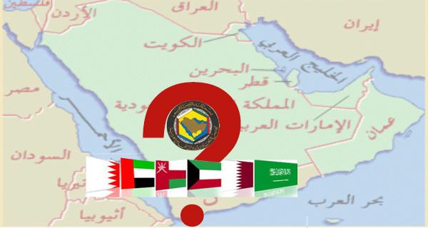 هل يتطور مجلس التعاون الخليجي ؟ ... استطلاع رأي