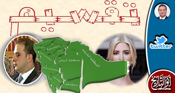 ايفانكا قررت الاستيلاء على السعودية ثم تركها فريسة ل