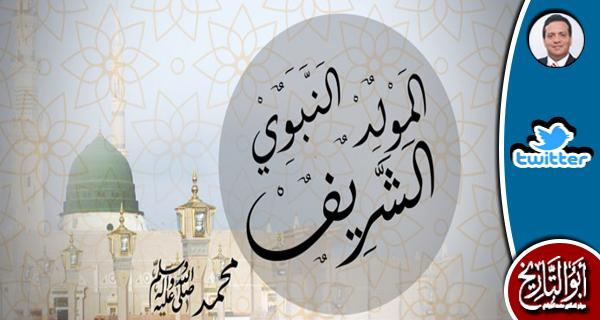 فى ذكرى نبينا محمد ﷺ اتسائل كيف لمن يعبد ولي العهد وابو ايفانكا ان يُبدعوا الاحتفال بالمولد