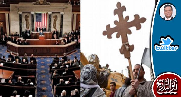 الكونجرس ينوي مناقشة اضطهاد الاقباط في مصر