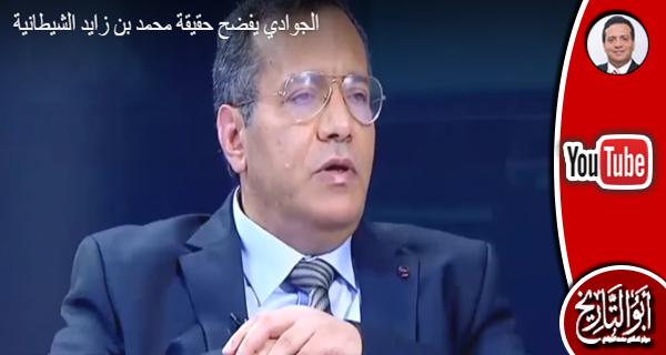 الجوادي يفضح حقيقة محمد بن زايد الشيطانية