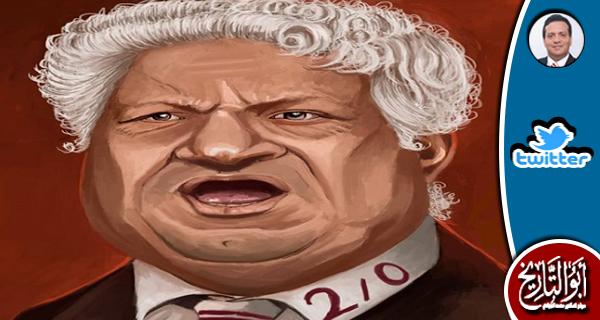 اقوى رجل في مصر هو مرتضى منصور  شاء من شاء وأبى من أبى