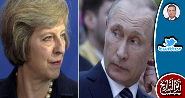 أزمة عنيفة بين لندن وموسكو وسيدفع ثمنها البز والبس..