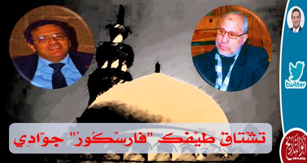 تٓشْتٓاقُ طٓيْفٓكٓ فارِسْكُورُ جٓوّادِي...شعر الاستاذ محمد فايد عثمان
