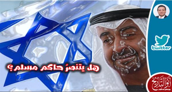 لماذا تتصهين امارات وتشترك في سباق سيارات في القدس ؟