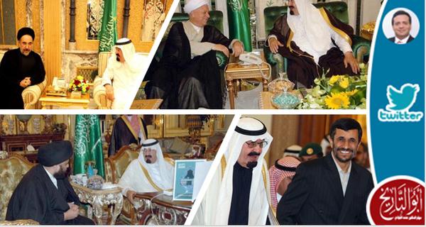 يا أهل السعودية الكرام لا تنزعجوا إذا ما اكتشفتم أن الملك عبد الله مكّن للشيعة