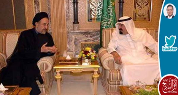 لم يترك الملك عبدالله فرصة لخدمة إيران إلا وانتهزها