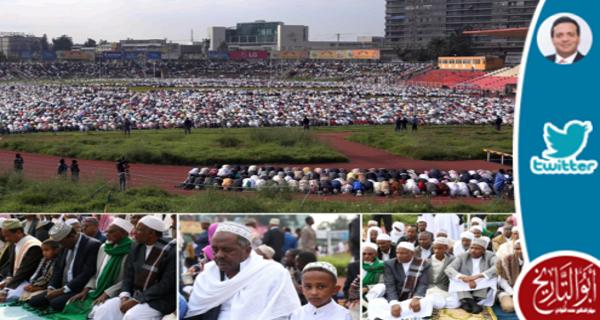 أكبر تجمع للمسلمين في صلاة عيد الفطر في أديس أبابا أزعج أعداء الإسلام