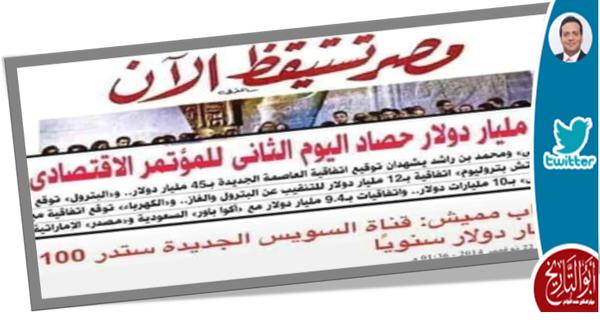 ويل لهم إذا استيقظت مصر  و ويل لمصر إذا لم تستيقظ