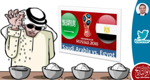 مباراة كرة القدم بين السعودية مصر فاز فيها الرز