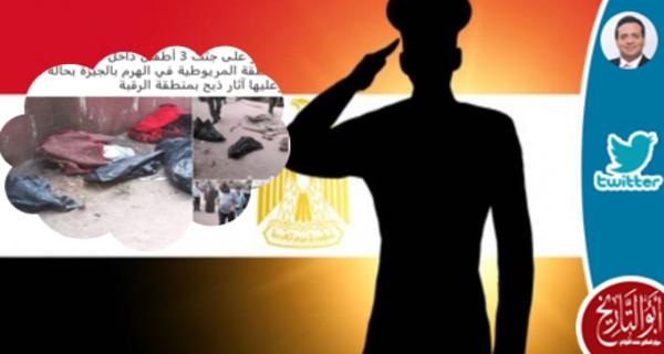 ماذا ستفعل  أم السلام الوطني  في مذبحة الاطفال الثلاثة