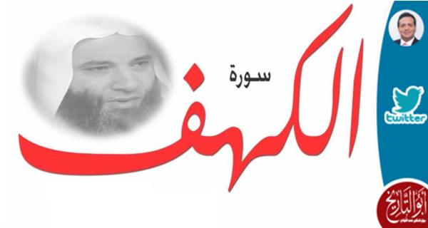 استمعت اليوم لبعض آيات من سورة الكهف بصوت مولانا حسان