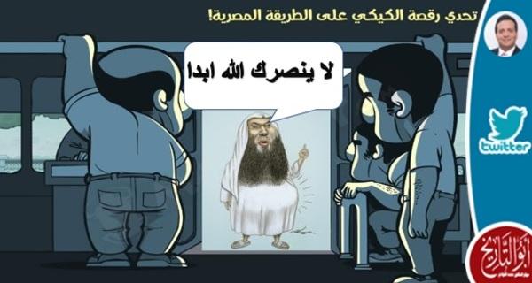 وبعد الكيكي...يبقى مولانا حسان وهو يقول لمرسي: والله لا ينصرك الله أبدا