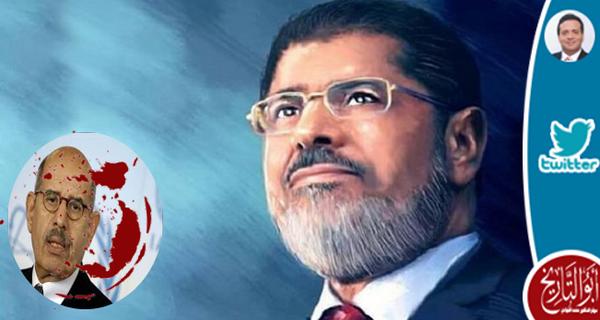 الآن يعلم البرادعي القاتل يقينا ان الرئيس مرسي رفض ان يفضحه