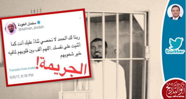 اللهم إنا في هذا الفجر المبارك ندعوك بكل اسم هو لك أن تنجي عبدك سلمان العودة