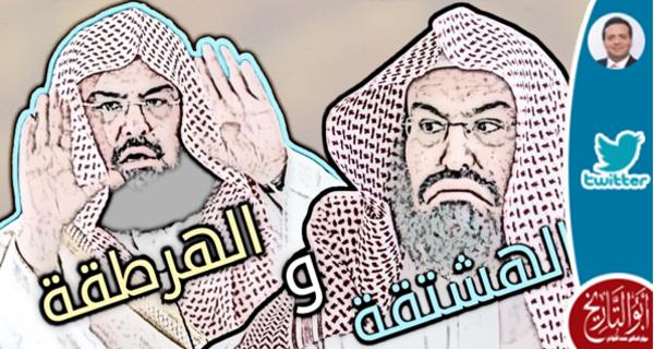 خطبة مولانا السديس كتبها عالم اجتماع ملحد ونقحها أستاذ أدب فاطمي فاسق