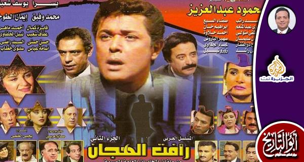 الجاسوسية بين الهجان ولورنس العرب