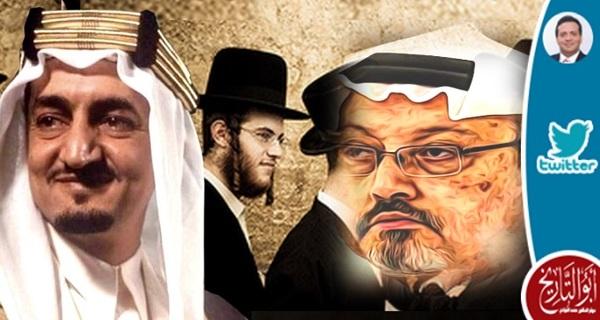 قتلوا خاشجقي يوم  قتلوا الملك فيصل إرضاء لليهود