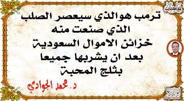 من أقوال الدكتور الجوادي .. عن ترمب