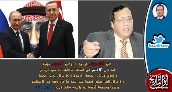 البس يسُب أردوغان وبوتين لأنهما لم يلاعباه كما فعل ترمب