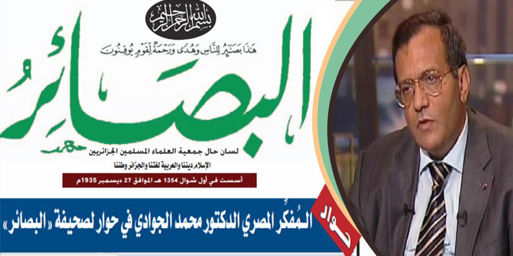 الدكتور الجوادي لجريدة البصائر : الصّهيونيّة كشفت زيف إيمان كثيرين من المسلمين