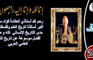 رحم الله أستاذي العلامة فؤاد سزكين