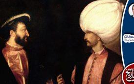 بدايات عصر النهضة الفرنسية جاءت من تحالفهم مع الدولة العثمانية