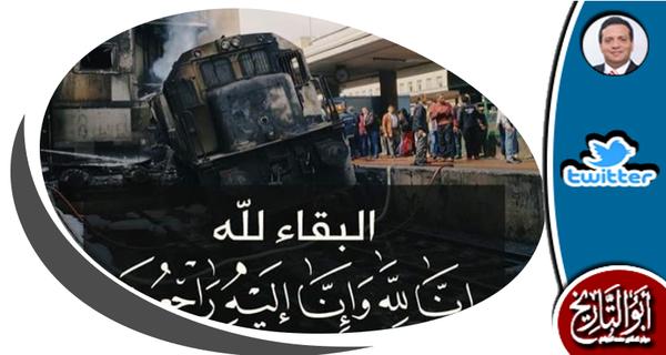 ثم قرأ أن القطار كان بلا سائق فظن أن هذا هو السبب ثم  تمحص وخر ساجدا وأناب