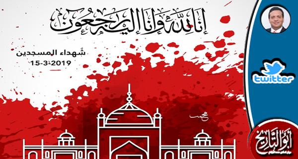 اللهم تقبل شهداء نيوزيلندا في الصالحين واجعل دماءهم لعنة على كل من أجج العداء للمسلمين