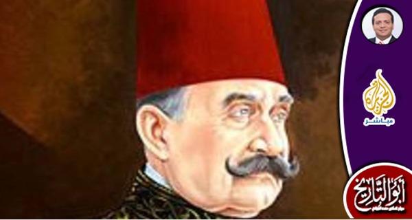 محمد سعيد باشا والد الفنان العاشق وجد الملكة المحبوبة