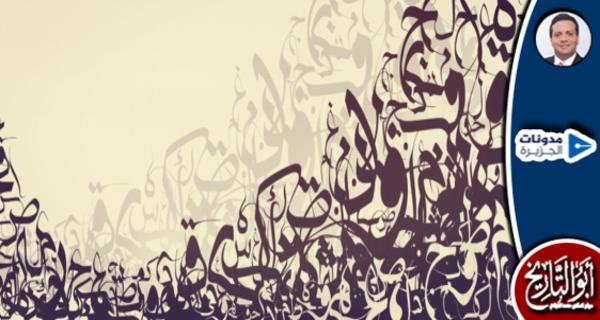 عبقرية الطريقة المصرية في كتابة الياء المُوحّدة؟