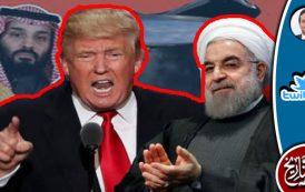 أمريكا تستحلب حلفاءها بالتهويشات لإيران وهم يرحبون بالحلب