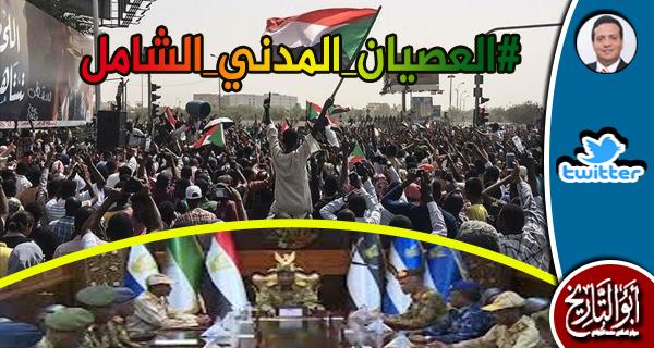 علاج السودان : خروج الجيش من الحياة السياسية فالسرطان لا يعالج بالمضادات الحيوية
